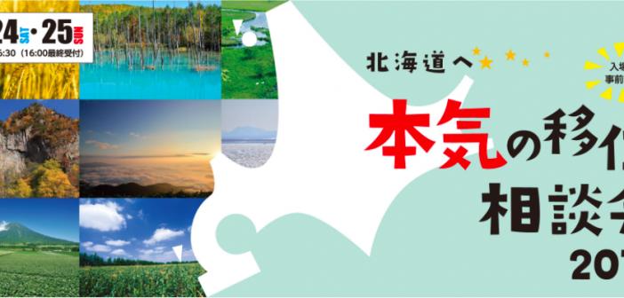北海道へ。本気の移住相談会。