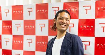 アラタナ/宮崎本社/外丸俊輔