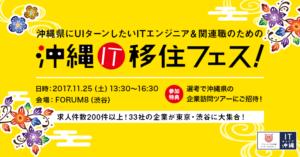 沖縄IT移住フェス!