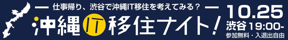 沖縄IT移住ナイト!