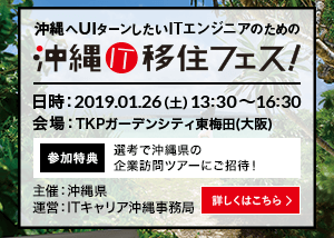 ITキャリア沖縄・大阪イベント