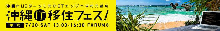 ITキャリア沖縄・東京イベント