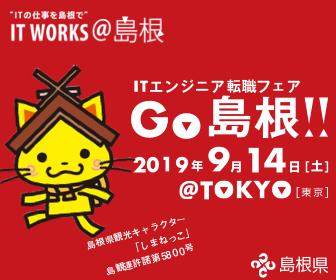 GO島根!!2019年9月14日@東京に行こう!